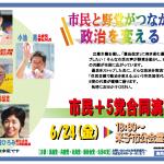 市民+五党合同演説会@鳥取県米子市