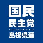 国民民主党島根県総支部連合会
