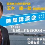 国民民主党共同代表 玉木雄一郎 衆議院議員 時局講演会