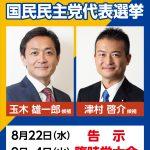 国民民主党代表選挙