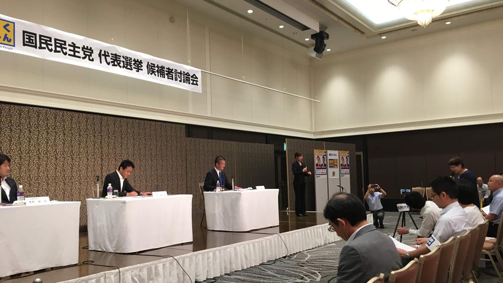 国民民主党代表選挙討論会岡山会場