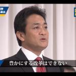 玉木雄一郎候補が新代表に選出された。