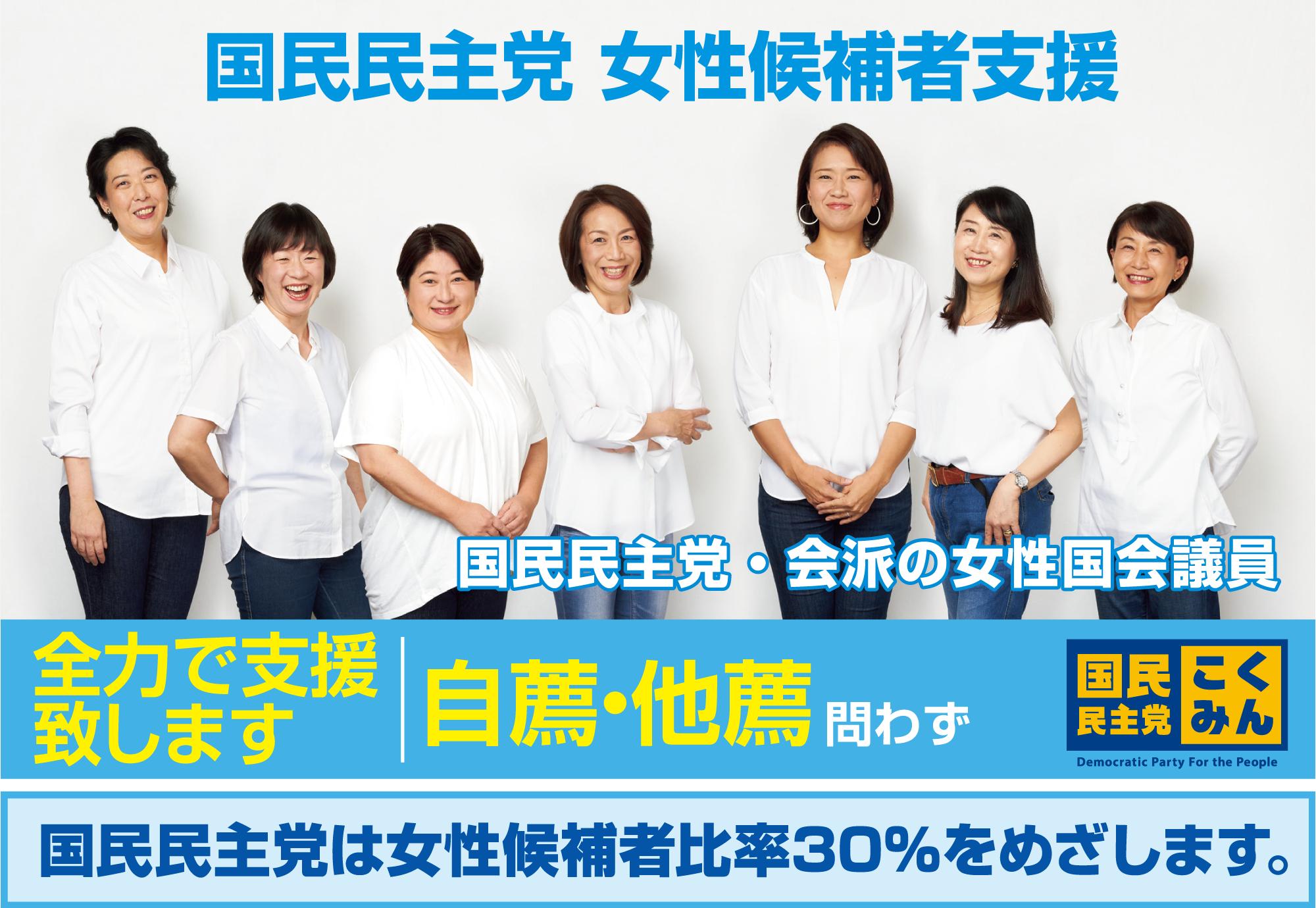 国民民主党女性候補者支援