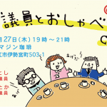 第9回議員とおしゃべりCafe@松江