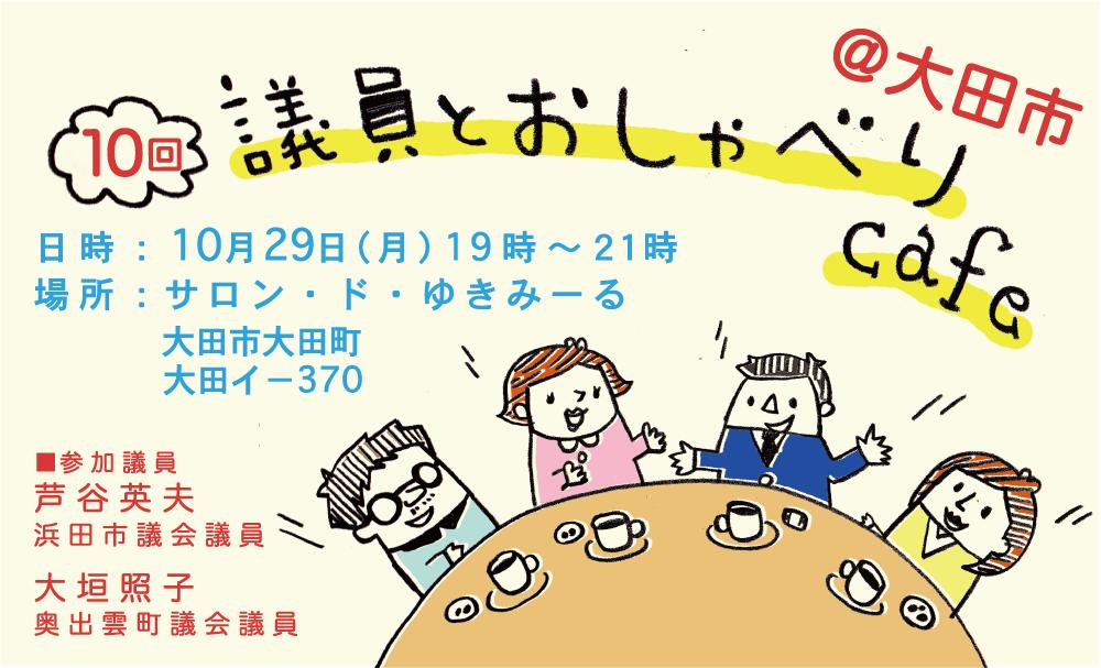 第10階議員とおしゃべりCafe@大田市