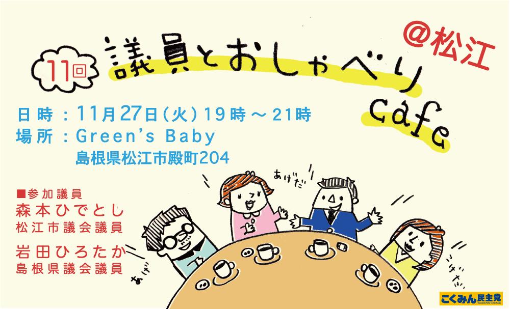 2018年11月27日第11回議員とおしゃべりCafe@松江