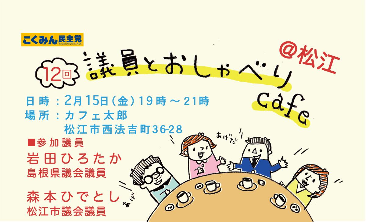 第12回議員とおしゃべりカフェin松江