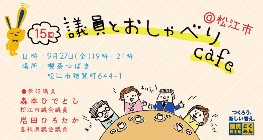 2019年9月27日開催第15回議員とおしゃべりcafe@松江市