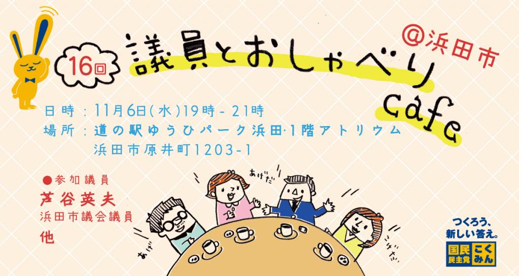 2019年11月6日開催 議員とおしゃべりcafe @浜田市 道の駅 ゆうひパーク浜田1階アトリウムにて開催
