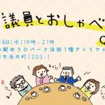 2019年11月6日開催議員とおしゃべりcafe@浜田