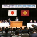 2020年2月22日竹島の日記念式典に全国から国民民主党青年委員会メンバー集結